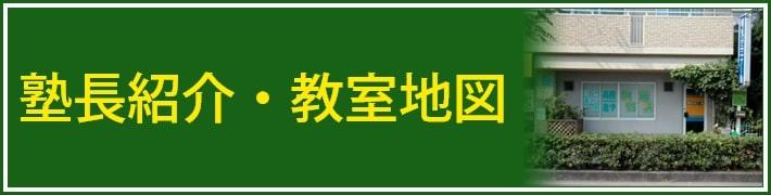塾長紹介・教室地図