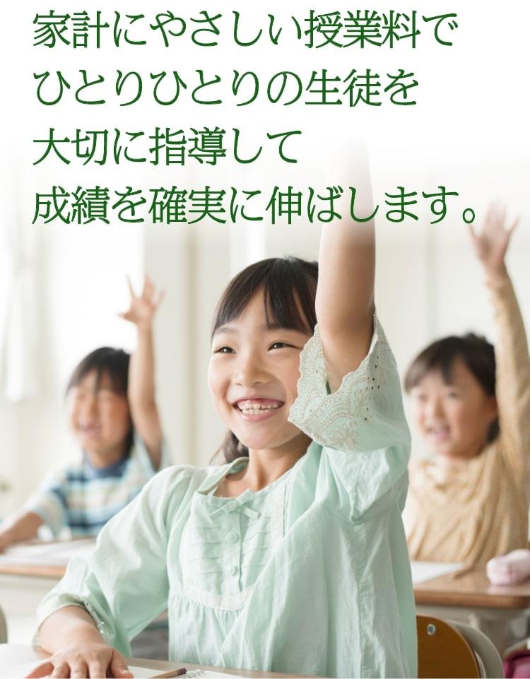 家計にやさしい授業料でひとりひとりの生徒を大切に指導して成績を確実に伸ばします。